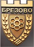 герб брезово